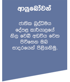 Welcome to the National Intellectual Property Office of Sri Lanka